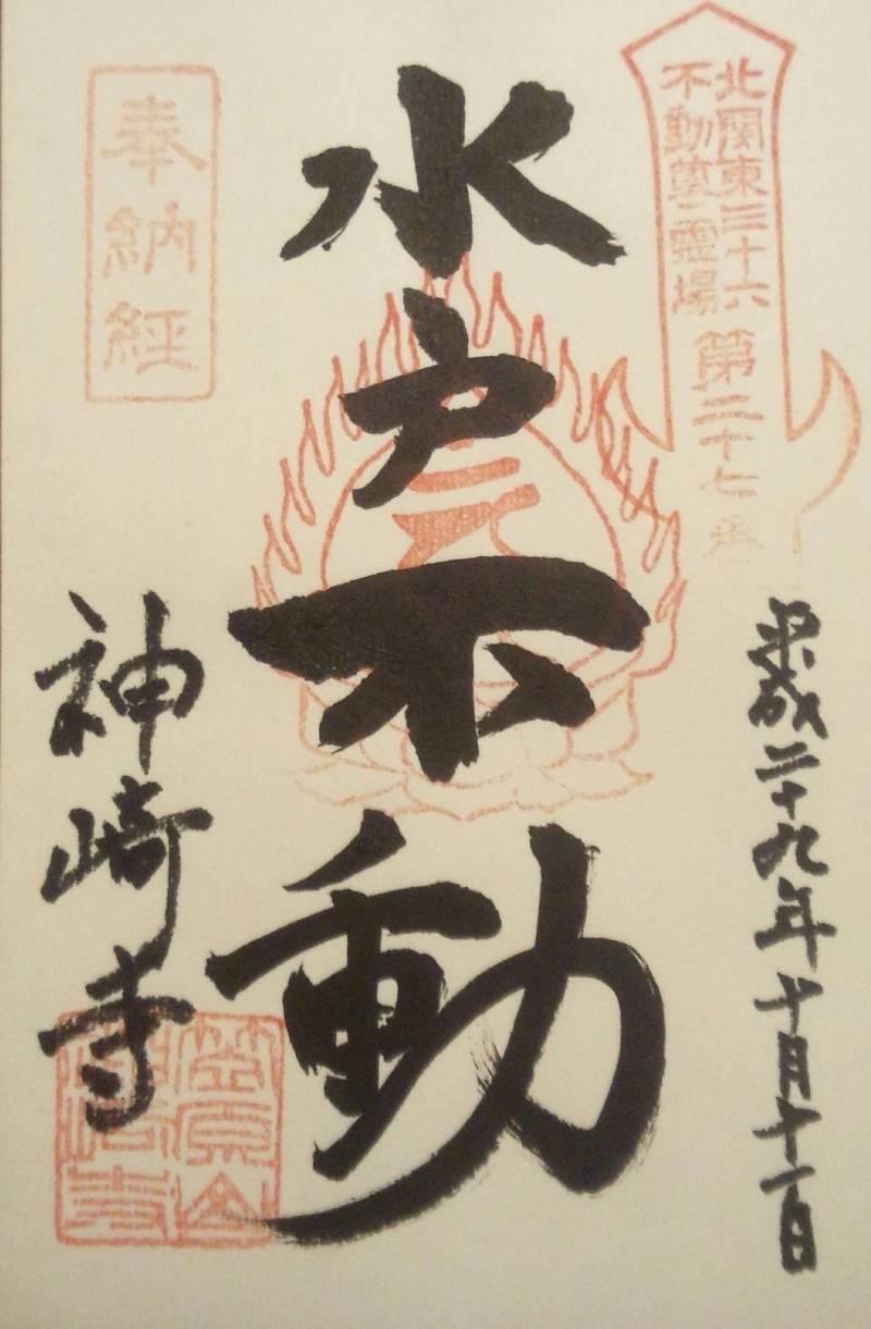 神崎寺  (開運水戸不動尊) - 水戸市/茨城県 の御... by 黒モアイ | Omairi(おまいり)