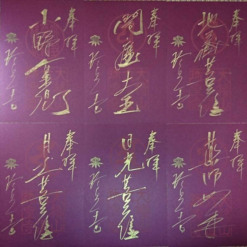 六道珍皇寺 - 京都市/京都府 の御朱印。2018年1... by ナカナカ | Omairi(おまいり)