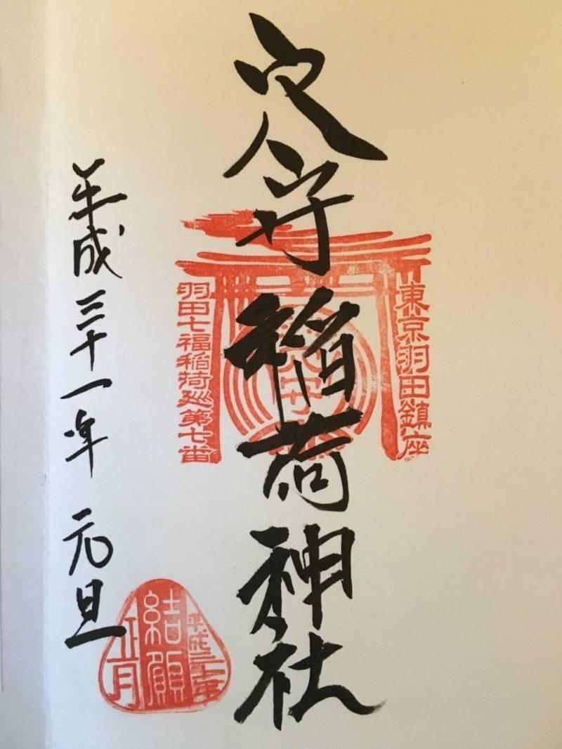 穴守稲荷神社 - 大田区/東京都 の御朱印。羽田七福め... by MYU | Omairi(おまいり)