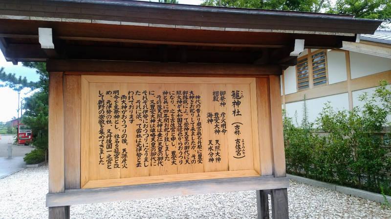 籠神社 - 宮津市/京都府 の見どころ。籠神社の御由緒です。 by しん@神戸 | Omairi(おまいり)