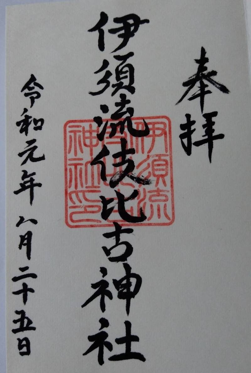 伊須流岐比古神社 御朱印 - 鹿島郡中能登町/石川県 | Omairi(お ...