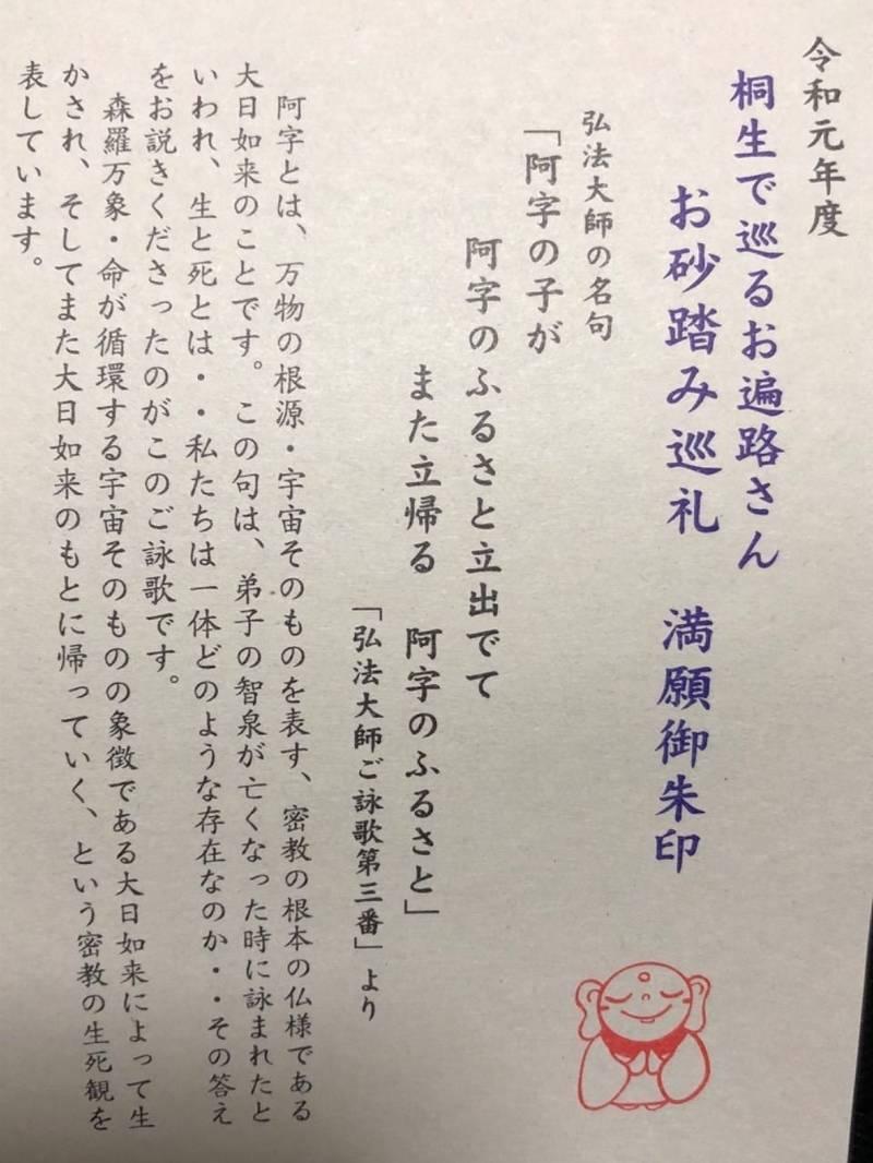 観音院      (日限地蔵尊) - 桐生市/群馬県 ... by すりる | Omairi(おまいり)