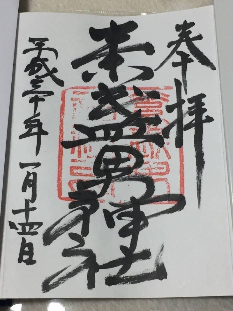 素盞男神社 - 名古屋市/愛知県 の御朱印。素盞男神社... by r8chan | Omairi(おまいり)