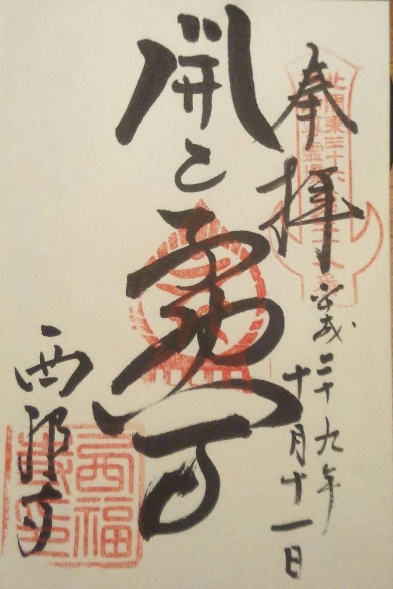 西福寺 (開運不動尊) - 東茨城郡大洗町/茨城県 の... by 黒モアイ | Omairi(おまいり)