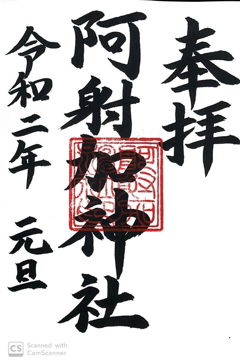 阿射加神社 御朱印 - 松阪市/三重県   Omairi(おまいり)