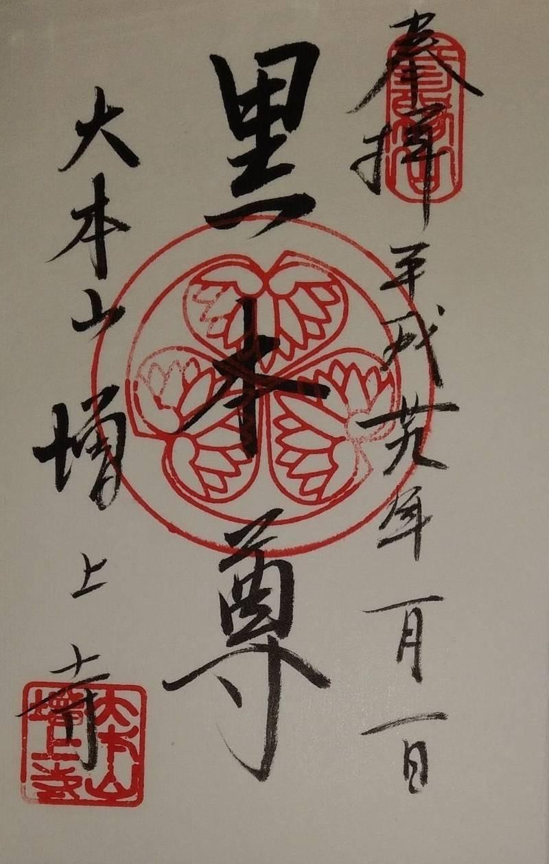 増上寺 - 港区/東京都 の御朱印。東京タワーの電気が... by Konami | Omairi(おまいり)