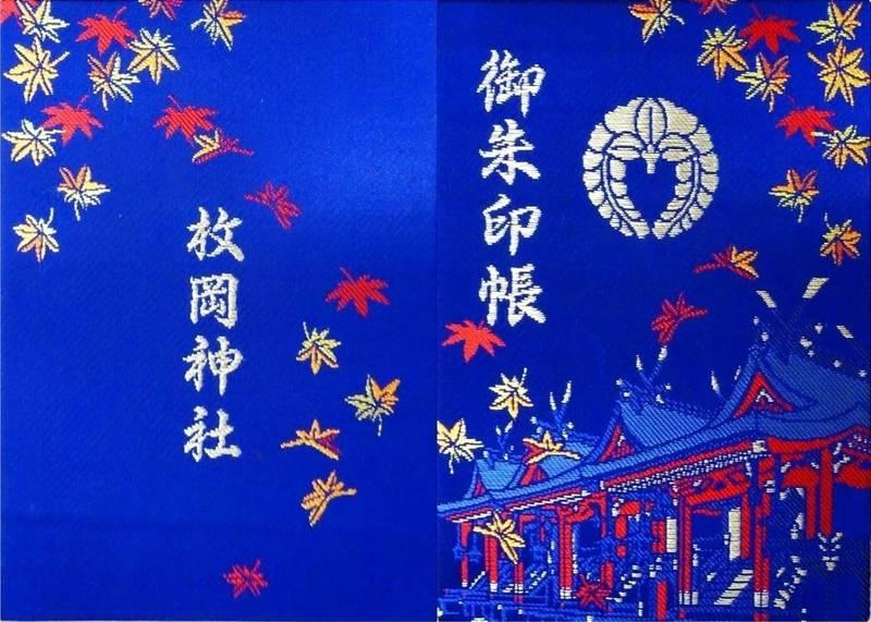 枚岡神社 - 東大阪市/大阪府 の授与品。枚岡神社の御... by みこ*みこ*みゅう | Omairi(おまいり)