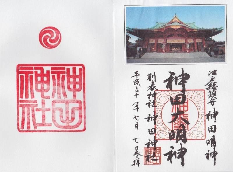 神田明神  (神田神社) - 千代田区/東京都 の御朱... by Myutan | Omairi(おまいり)