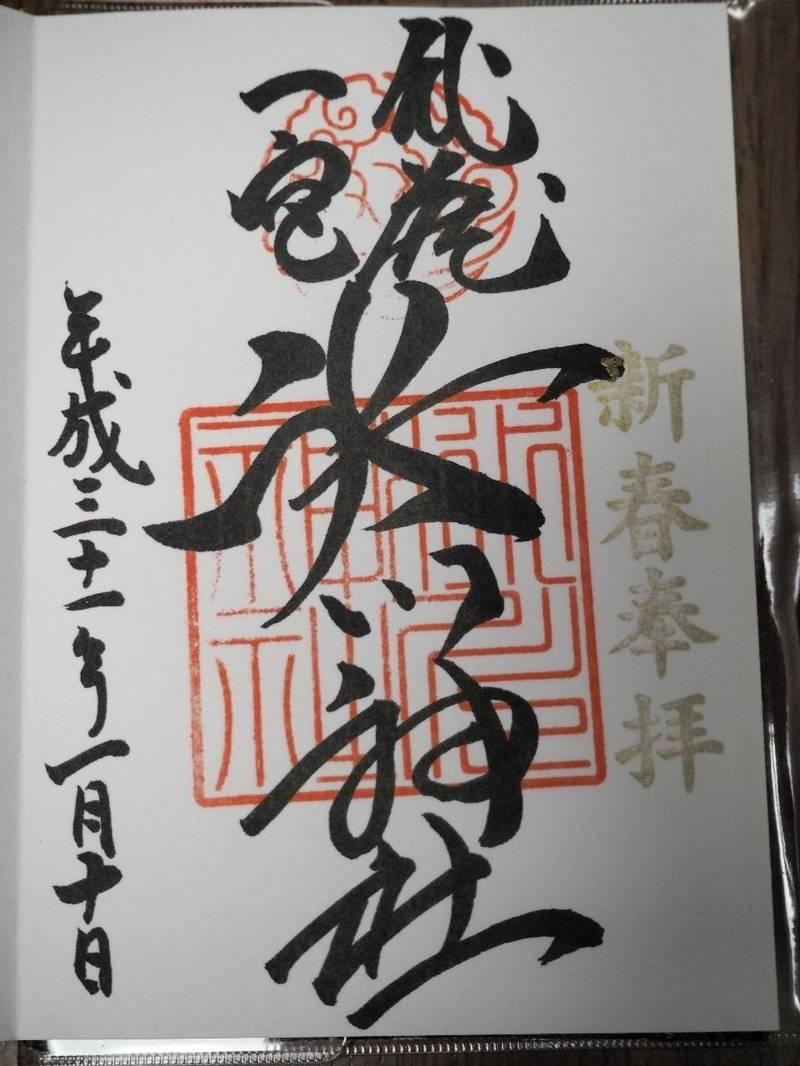 氷川神社 - さいたま市/埼玉県 の御朱印。武蔵一宮 ... by 雪花 | Omairi(おまいり)