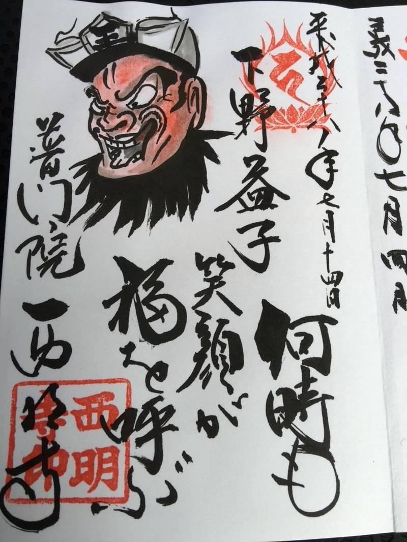 西明寺 - 芳賀郡益子町/栃木県 の御朱印。何時も笑顔... by janmasa | Omairi(おまいり)