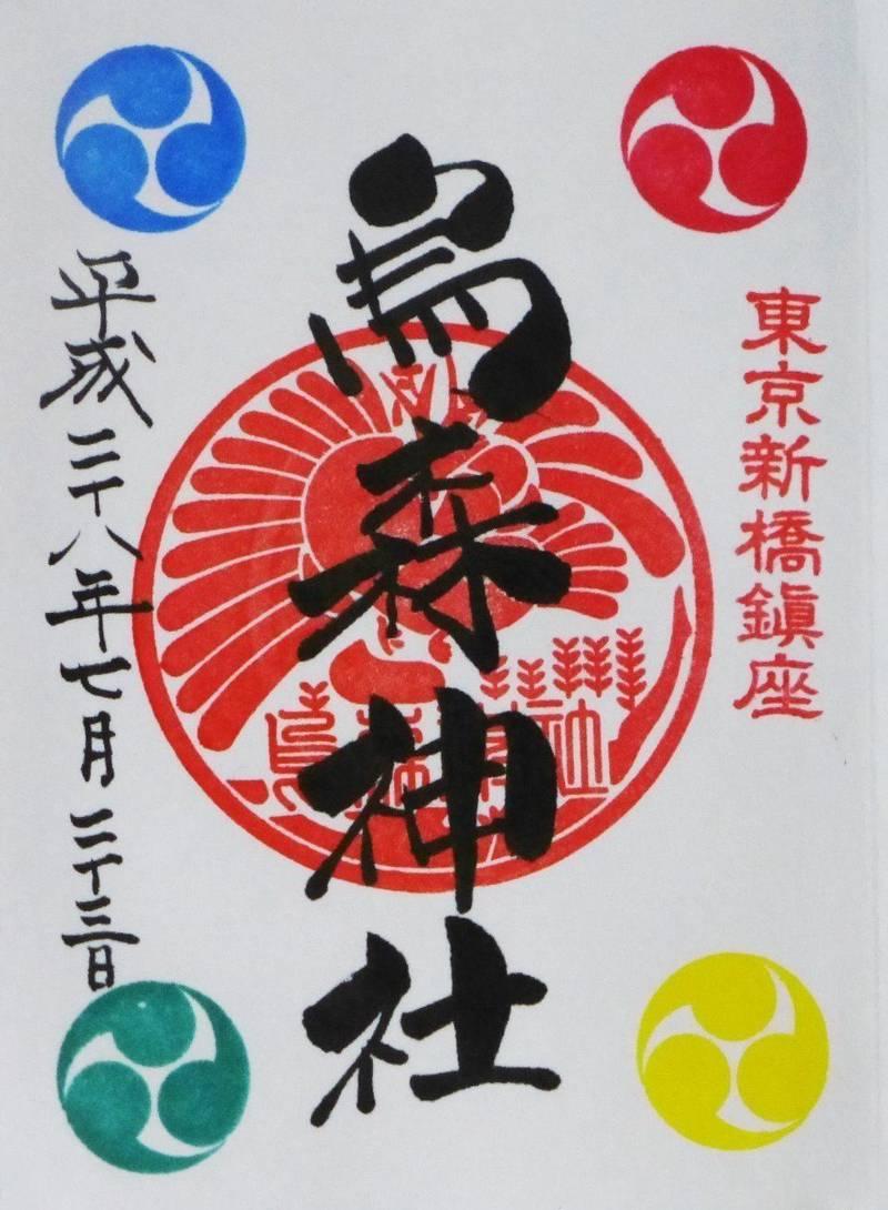 烏森神社 - 港区/東京都 の御朱印。本日、参拝した御... by アルス | Omairi(おまいり)