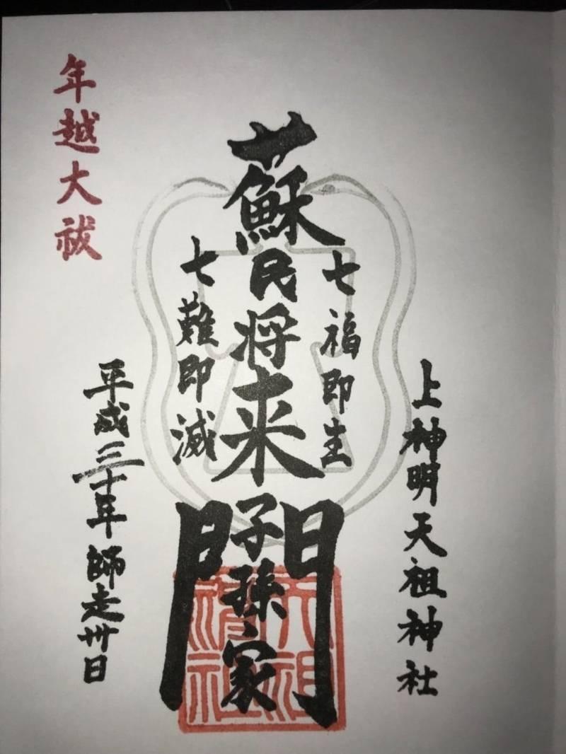 蛇窪神社 (上神明天祖神社) - 品川区/東京都 の御... by とと | Omairi(おまいり)