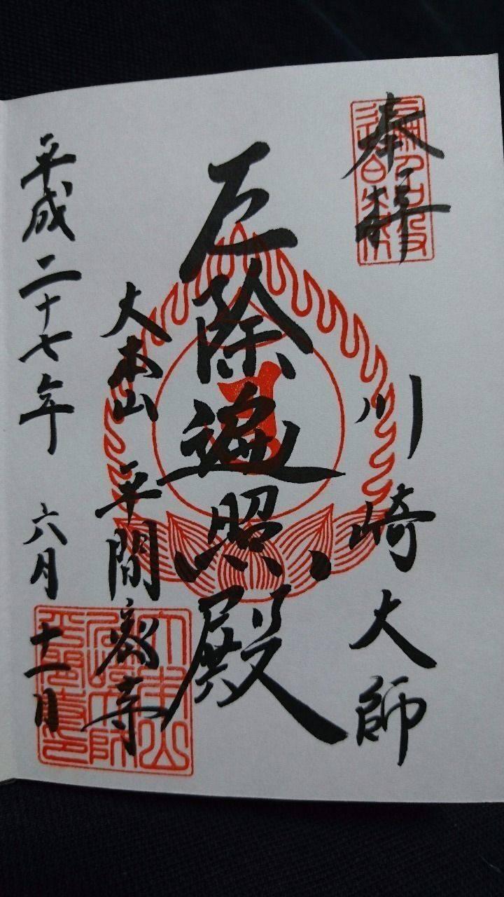 平間寺    (川崎大師) - 川崎市/神奈川県 の御... by mamipyonsan | Omairi(おまいり)