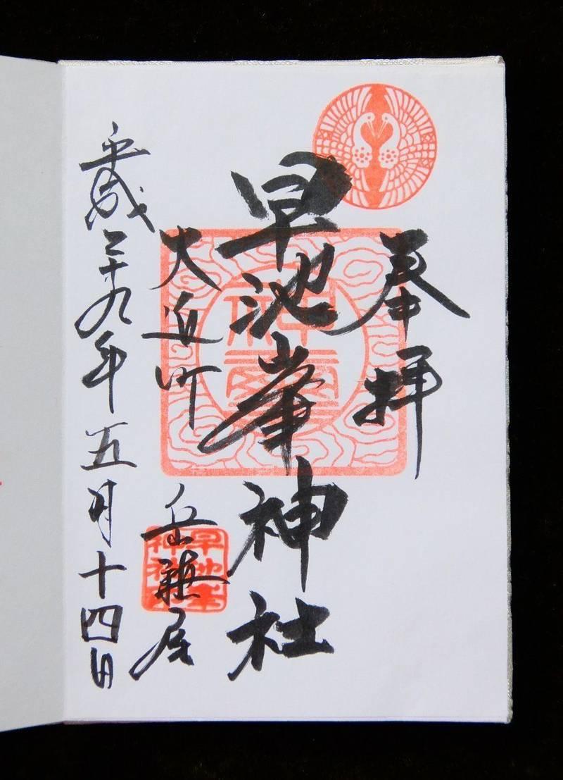 早池峰神社 (大迫) - 花巻市/岩手県 | Omairi(おまいり)