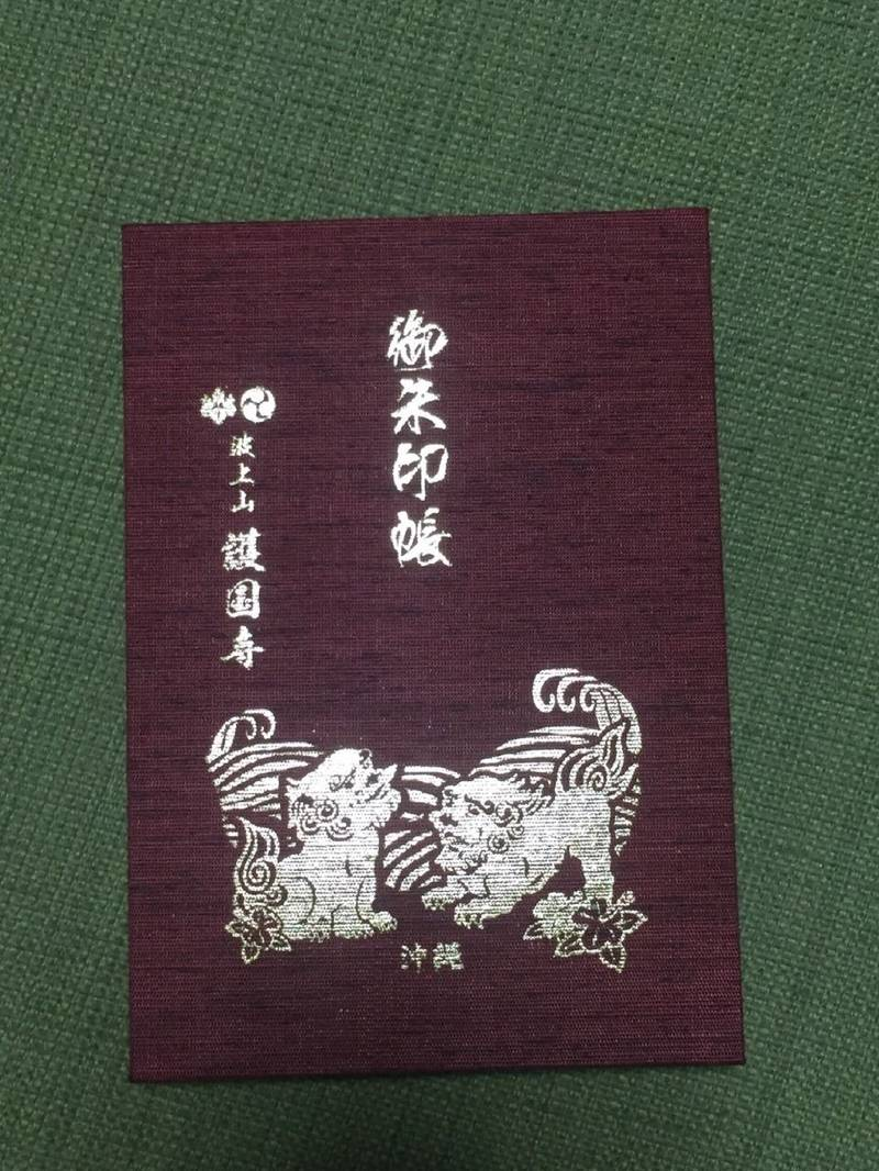 波上宮             (なんみんさん) - ... by 霊場巡りびと | Omairi(おまいり)