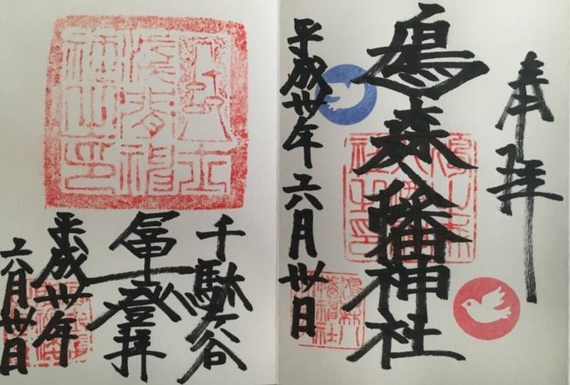 鳩森八幡神社 - 渋谷区/東京都 の御朱印。御朱印は二... by 青 | Omairi(おまいり)