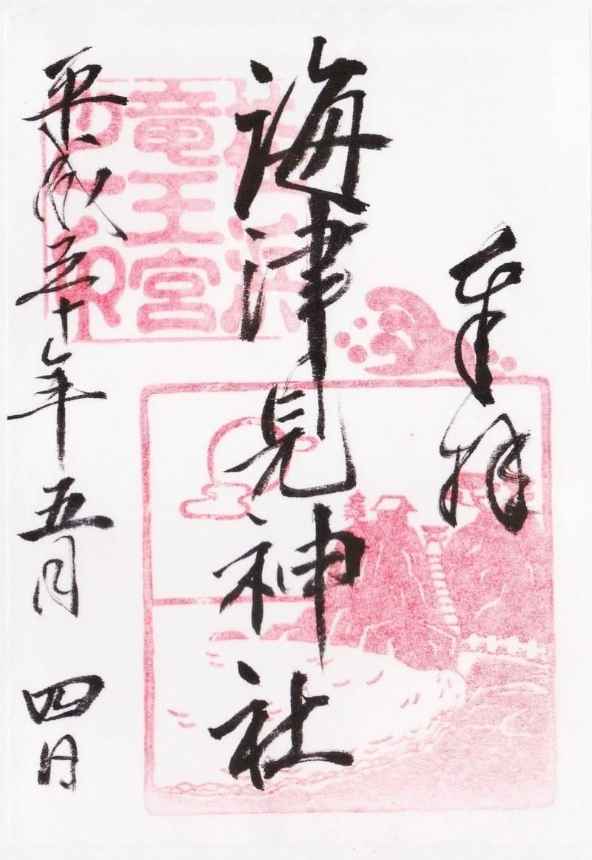 海津見神社 (龍王宮) - 高知市/高知県 の御朱印。... by なっくん | Omairi(おまいり)