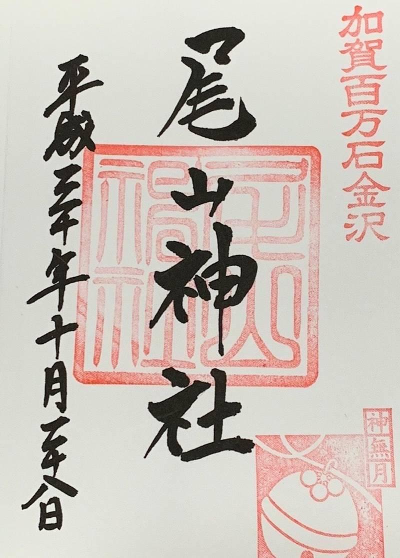 尾山神社 - 金沢市/石川県 の御朱印。平成30年10... by Okamo440 | Omairi(おまいり)