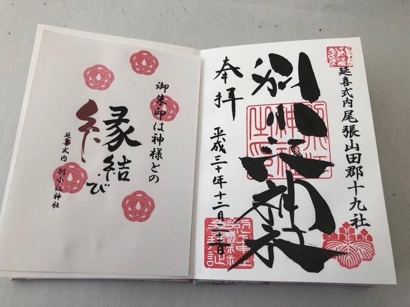 別小江神社 - 名古屋市/愛知県 の御朱印。平成最後の... by 黒猫タンゴ   Omairi(おまいり)