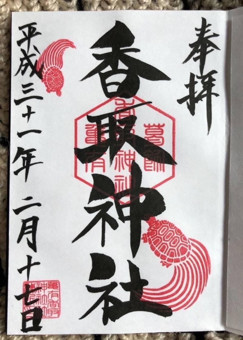 亀有香取神社 - 葛飾区/東京都 の御朱印。亀有香取神... by Kenzy   Omairi(おまいり)