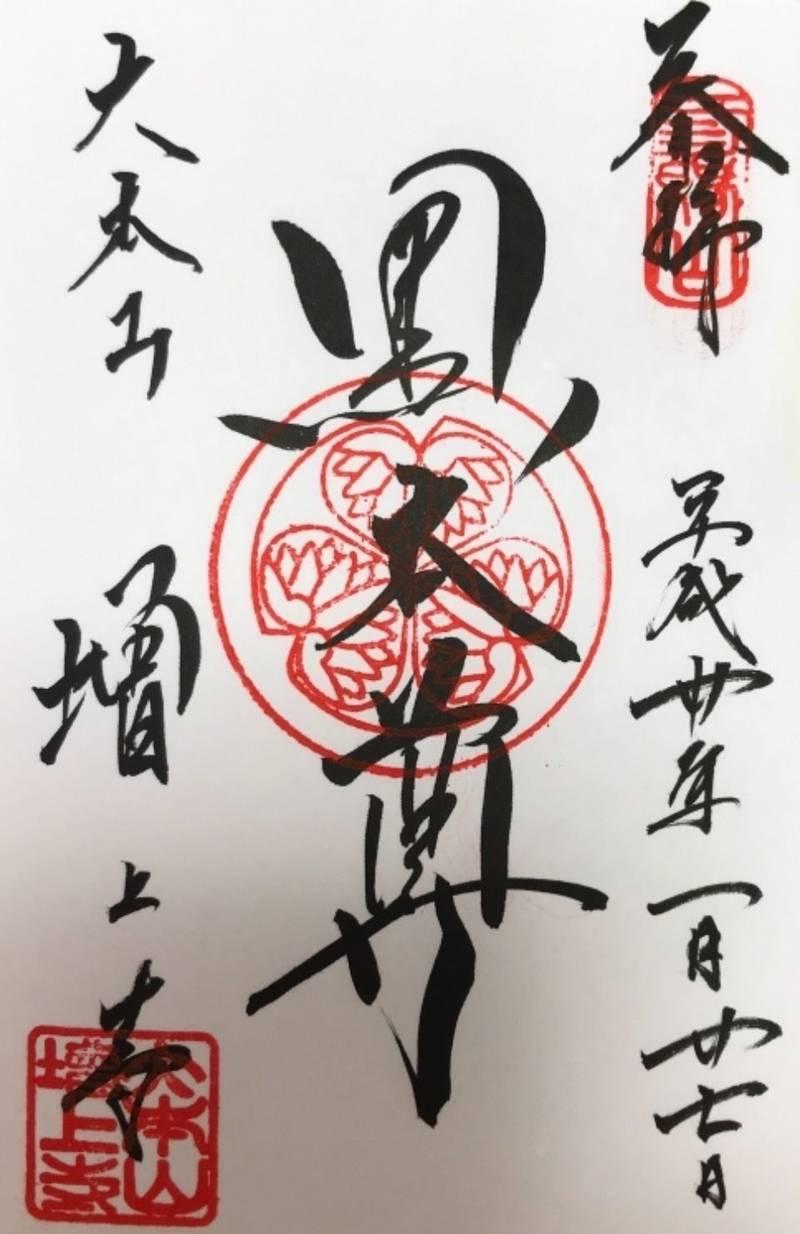 増上寺 - 港区/東京都 の御朱印。増上寺の御朱印です。 by 樹香 | Omairi(おまいり)