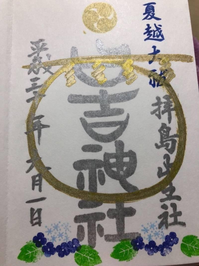 拝島日吉神社 - 昭島市/東京都 の御朱印。6月の夏の... by カタリア | Omairi(おまいり)