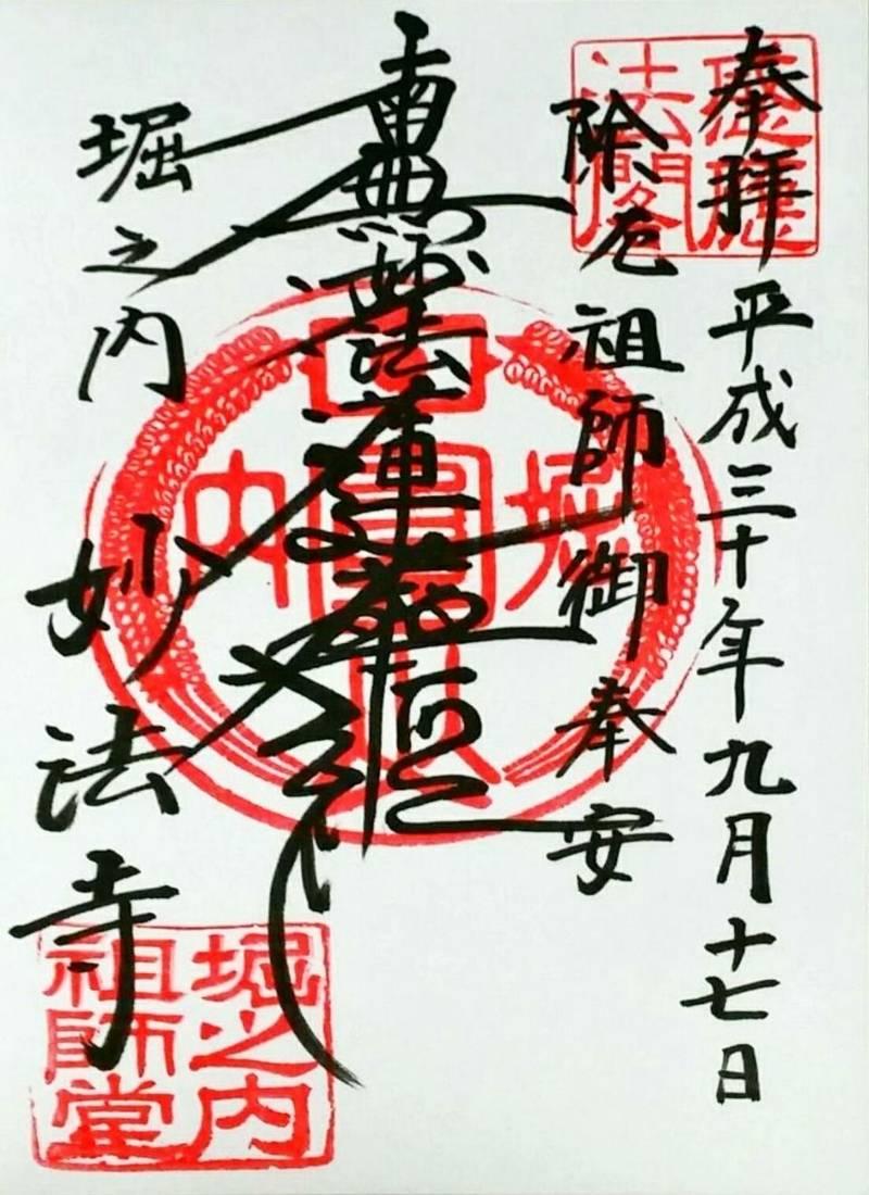 妙法寺 (杉並区) - 杉並区/東京都 の御朱印。妙法... by いちぜん | Omairi(おまいり)