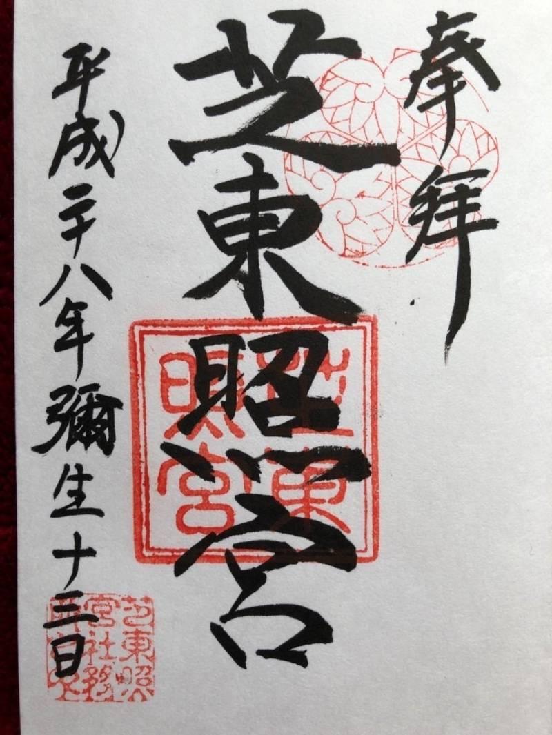芝東照宮 - 港区/東京都 の御朱印。増上寺から歩いて... by みかん | Omairi(おまいり)