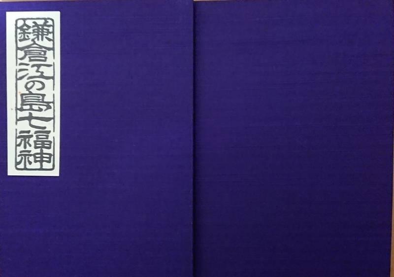 本覚寺 - 鎌倉市/神奈川県 の御朱印帳。鎌倉市の本覚... by たけちゃん | Omairi(おまいり)