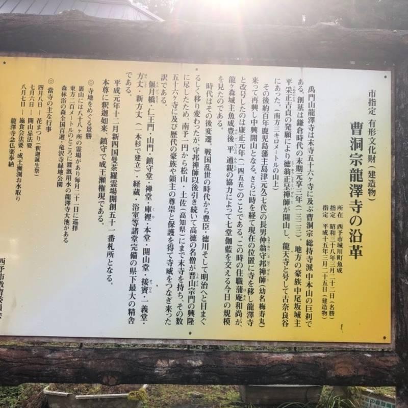 龍澤寺 - 西予市/愛媛県 の見どころ。沿革なかなか由... by トシ | Omairi(おまいり)