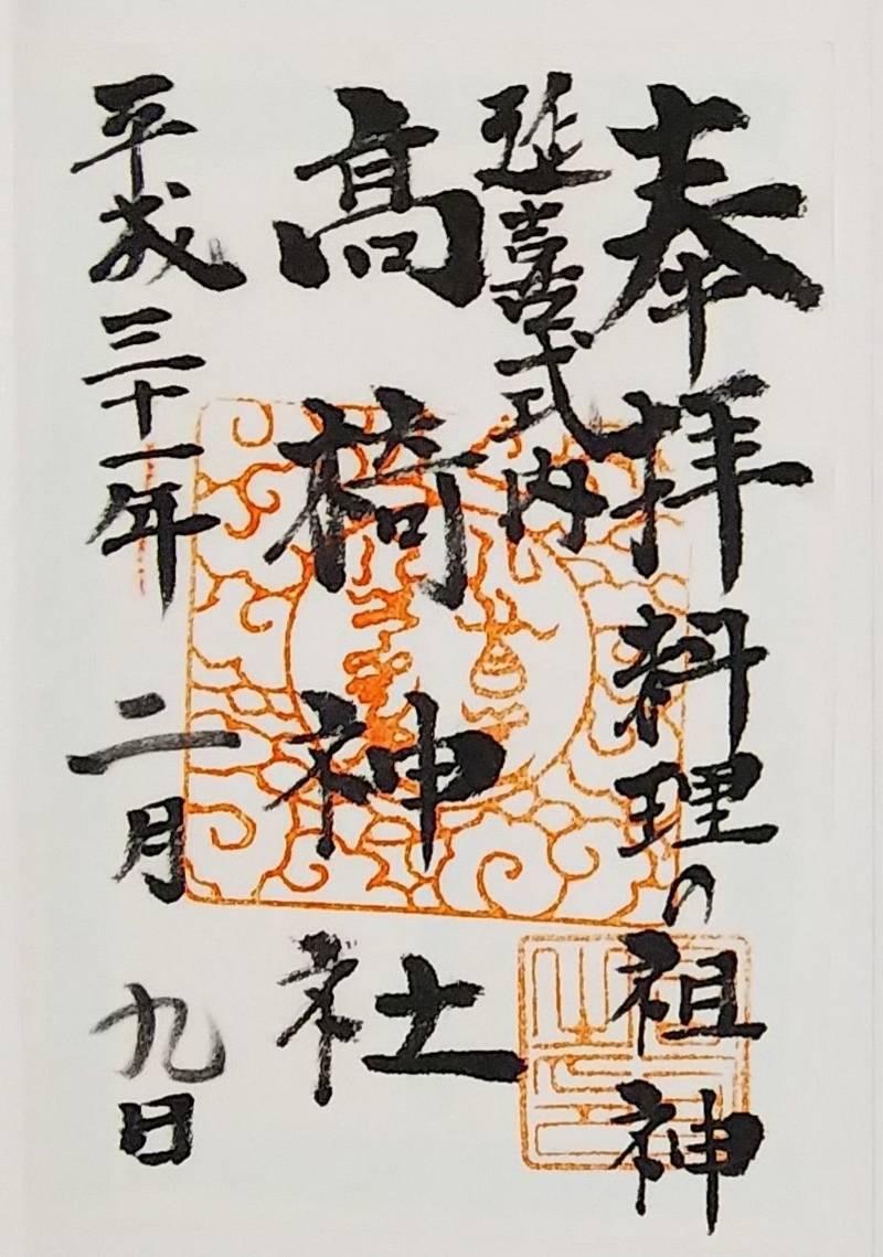 高椅神社 - 小山市/栃木県 の御朱印。栃木県に出張の... by すなば | Omairi(おまいり)