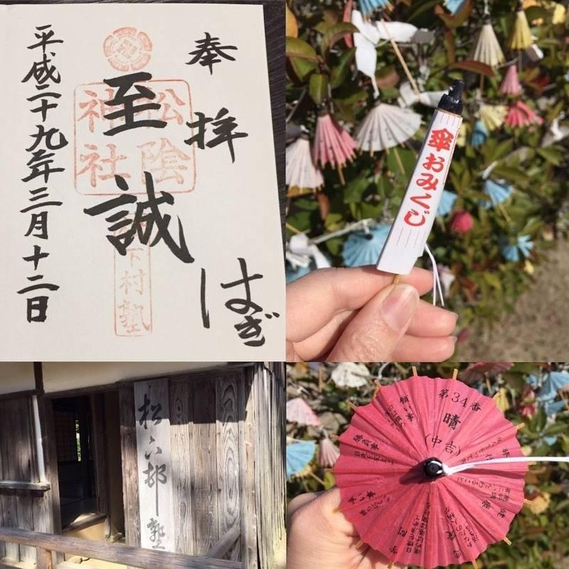 松陰神社 - 萩市/山口県 の見どころ。傘みくじ、とて... by 061610 | Omairi(おまいり)