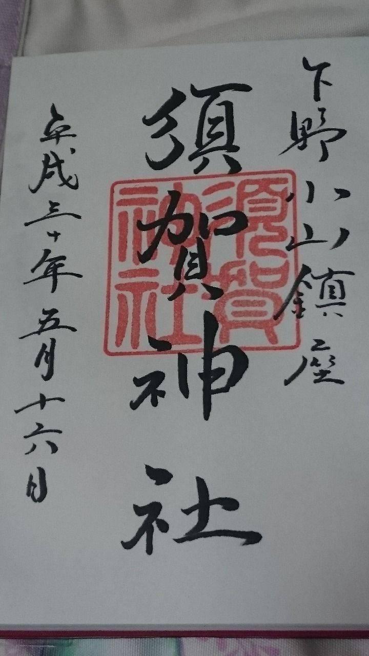 須賀神社 - 小山市/栃木県 の御朱印。友達と小山に出... by ɐʞɐʎɐS | Omairi(おまいり)