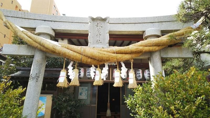 秋葉神社 (新潟市) - 新潟市/新潟県 の見どころ。... by 基 | Omairi(おまいり)