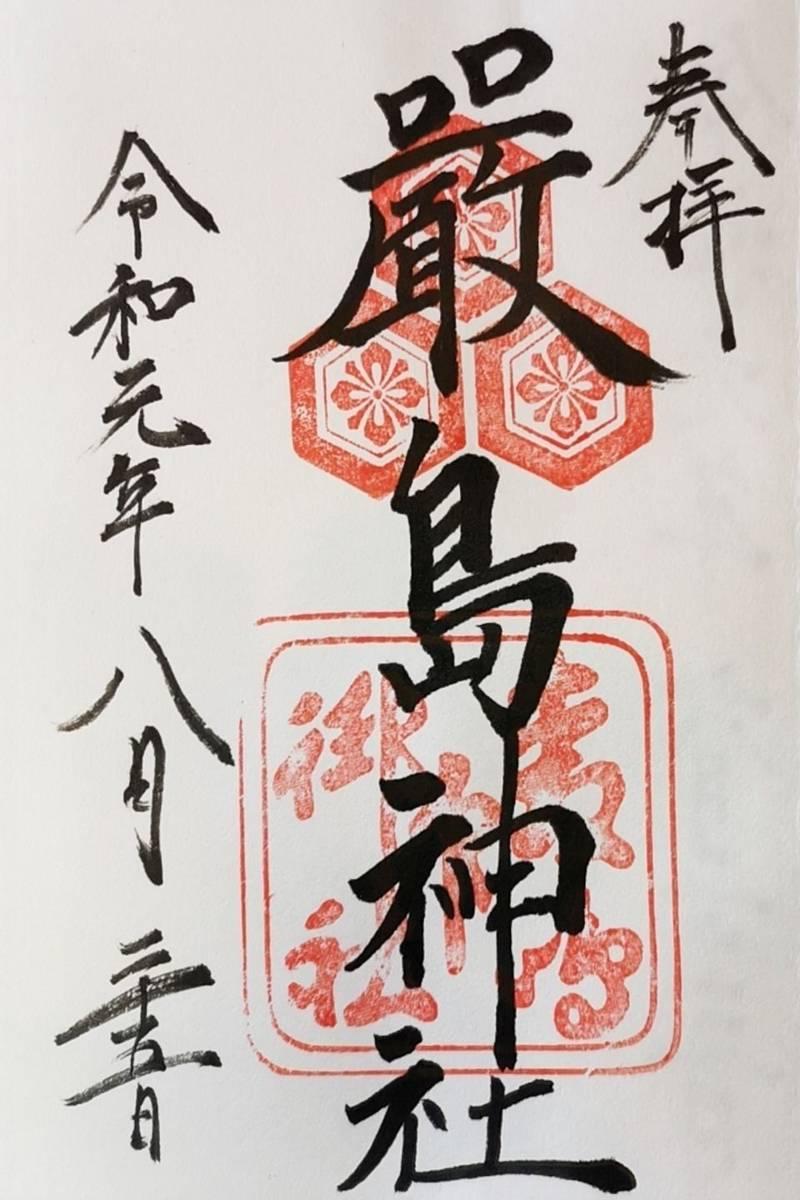 厳島神社 - 廿日市市/広島県 の御朱印。世界遺産とい... by やえがき | Omairi(おまいり)