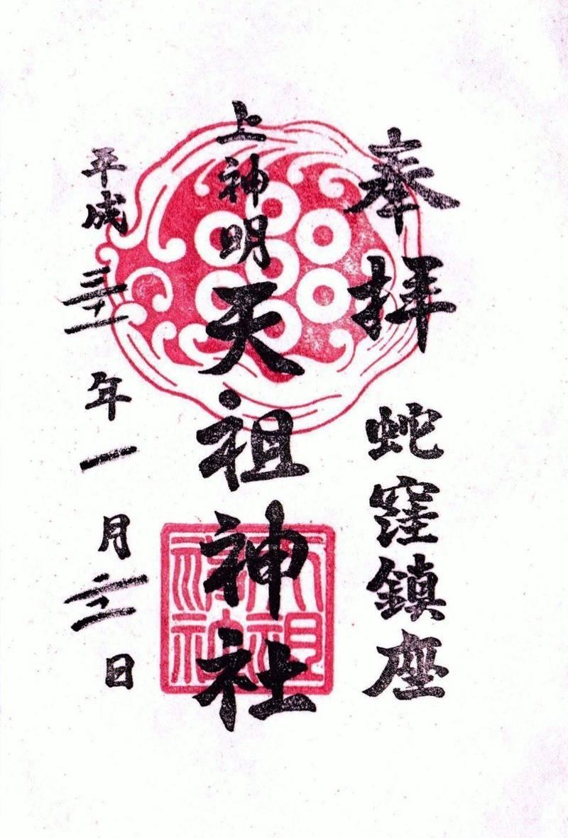 上神明天祖神社 - 品川区/東京都 の御朱印。三種類の... by えぬ | Omairi(おまいり)