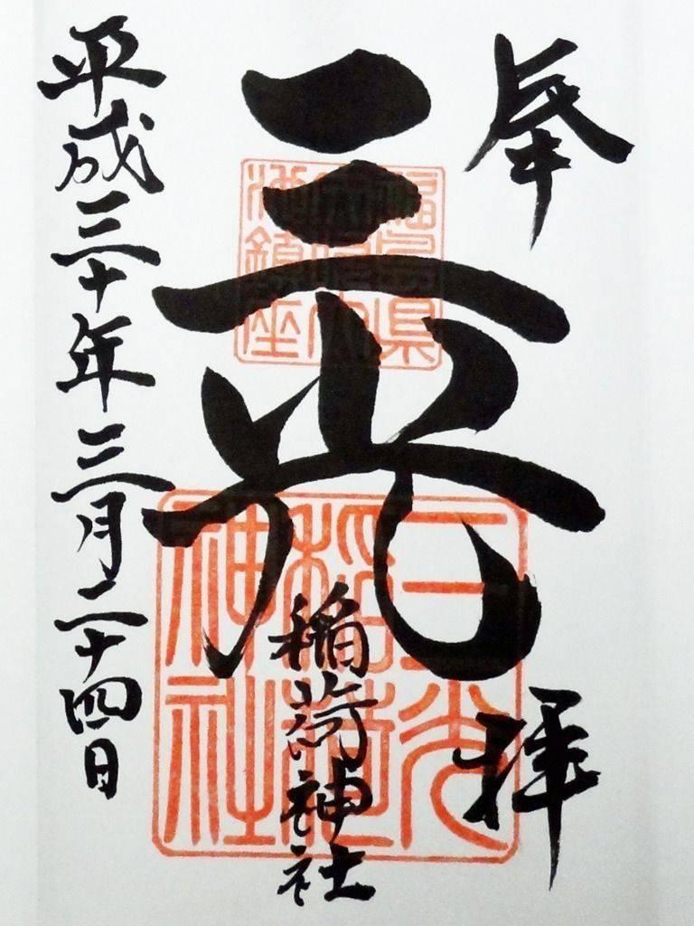 三光稲荷神社 - 西白河郡矢吹町/福島県 の御朱印。社... by 蛍火   Omairi(おまいり)