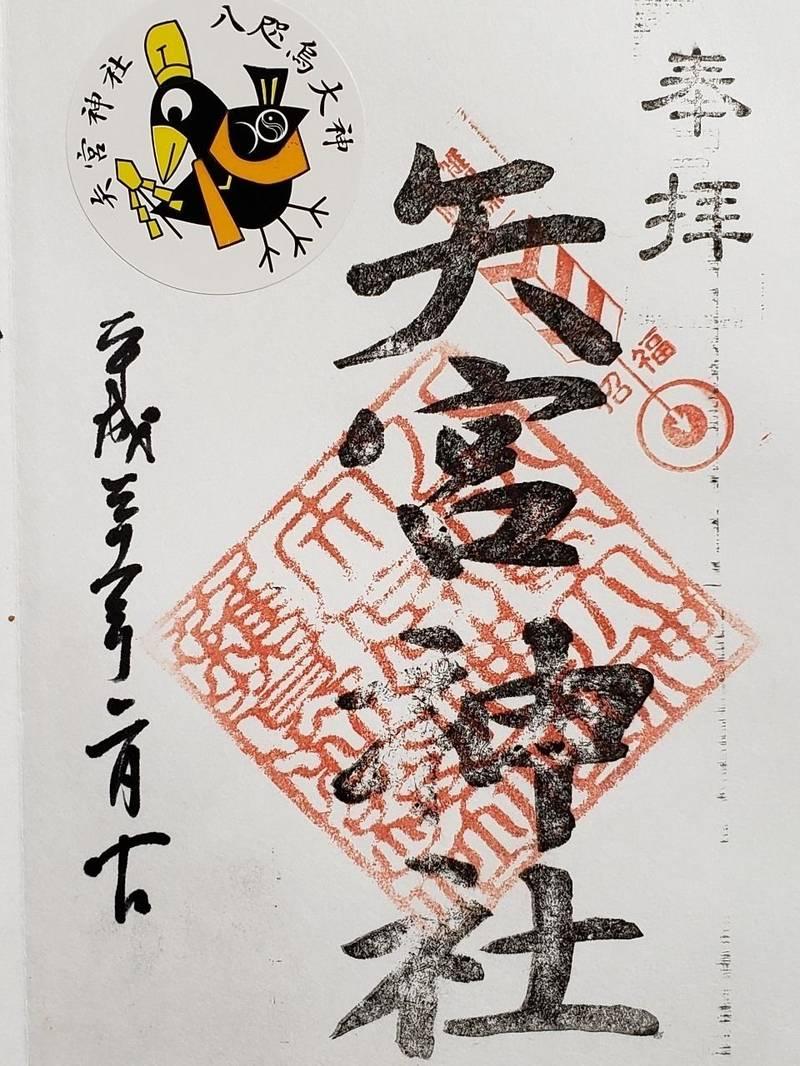 矢宮神社 - 和歌山市/和歌山県 の御朱印。矢宮神社で... by FY | Omairi(おまいり)