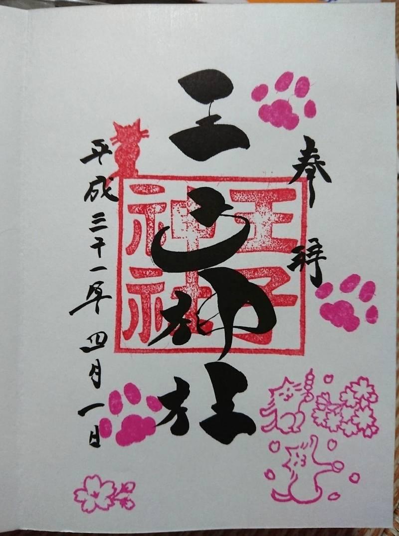 王子神社(猫神さん) - 徳島市/徳島県 の御朱印。今... by さくら | Omairi(おまいり)
