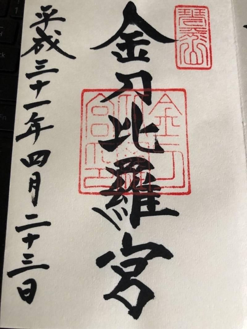 金刀比羅宮 - 仲多度郡琴平町/香川県 の御朱印。過去... by はるとくん | Omairi(おまいり)