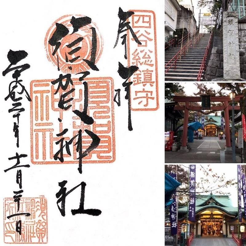 須賀神社 - 新宿区/東京都 の御朱印。君の名は の…... by たじゴン | Omairi(おまいり)