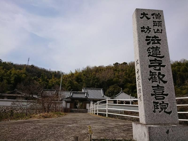 歓喜院 - 三豊市/香川県 の見どころ。入り口の右手に... by さくら | Omairi(おまいり)