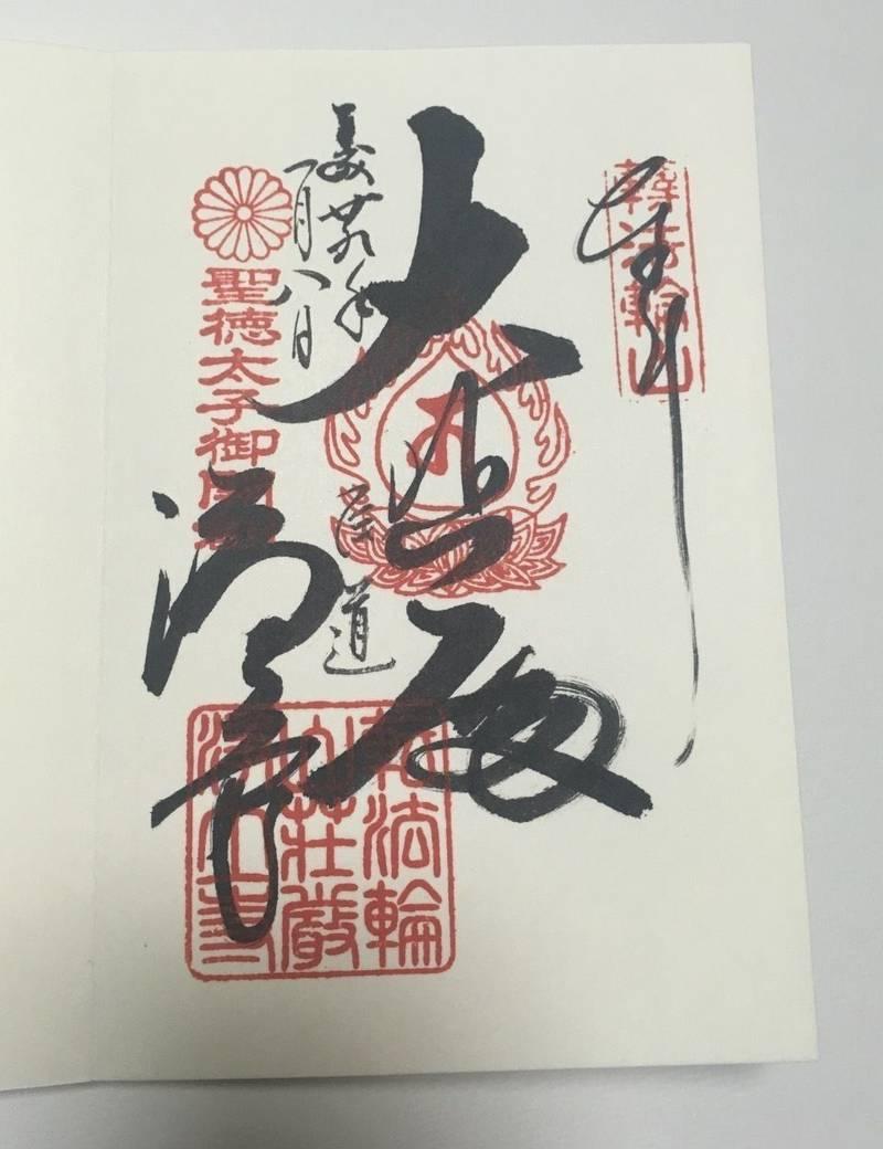 浄土寺 - 尾道市/広島県 の御朱印。2017.1.8... by かえ | Omairi(おまいり)