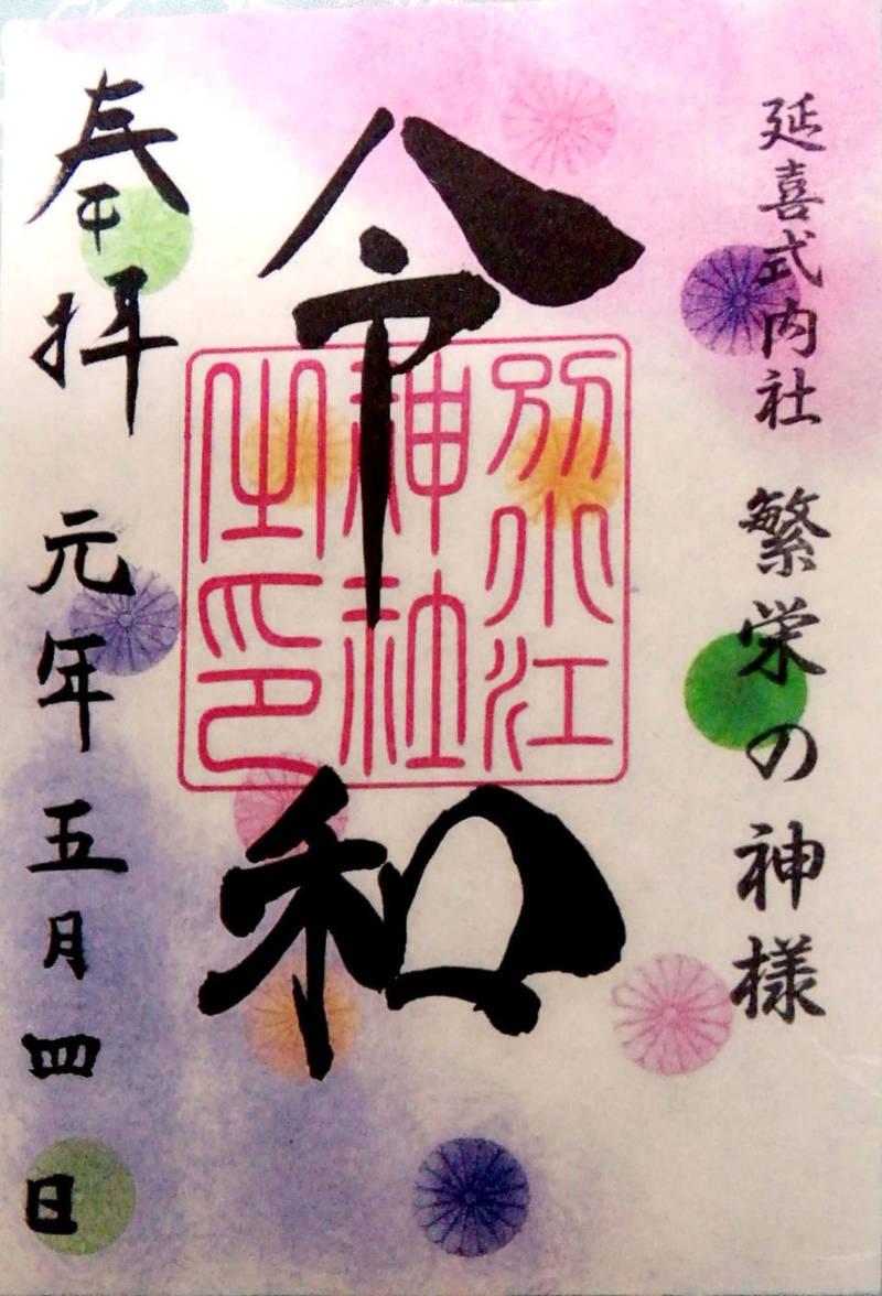 別小江神社 - 名古屋市/愛知県 の御朱印。別小江神社... by しん | Omairi(おまいり)