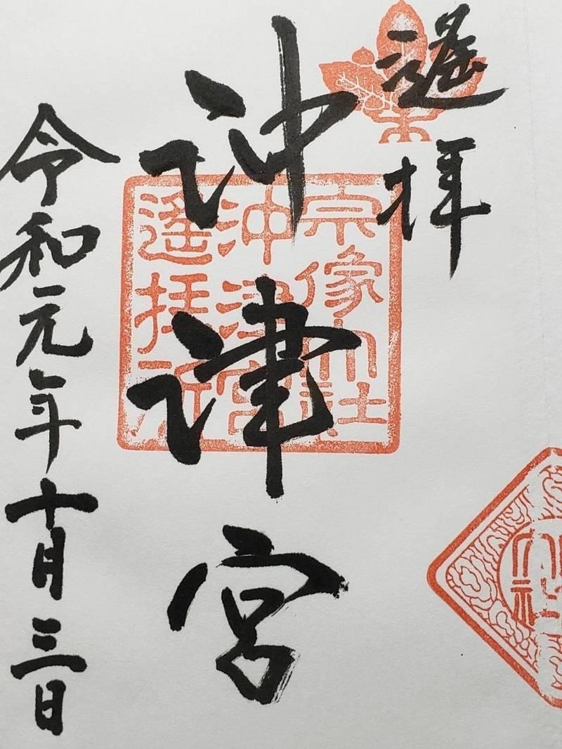 宗像大社      (沖津宮遥拝所) - 宗像市/福岡... by FY   Omairi(おまいり)