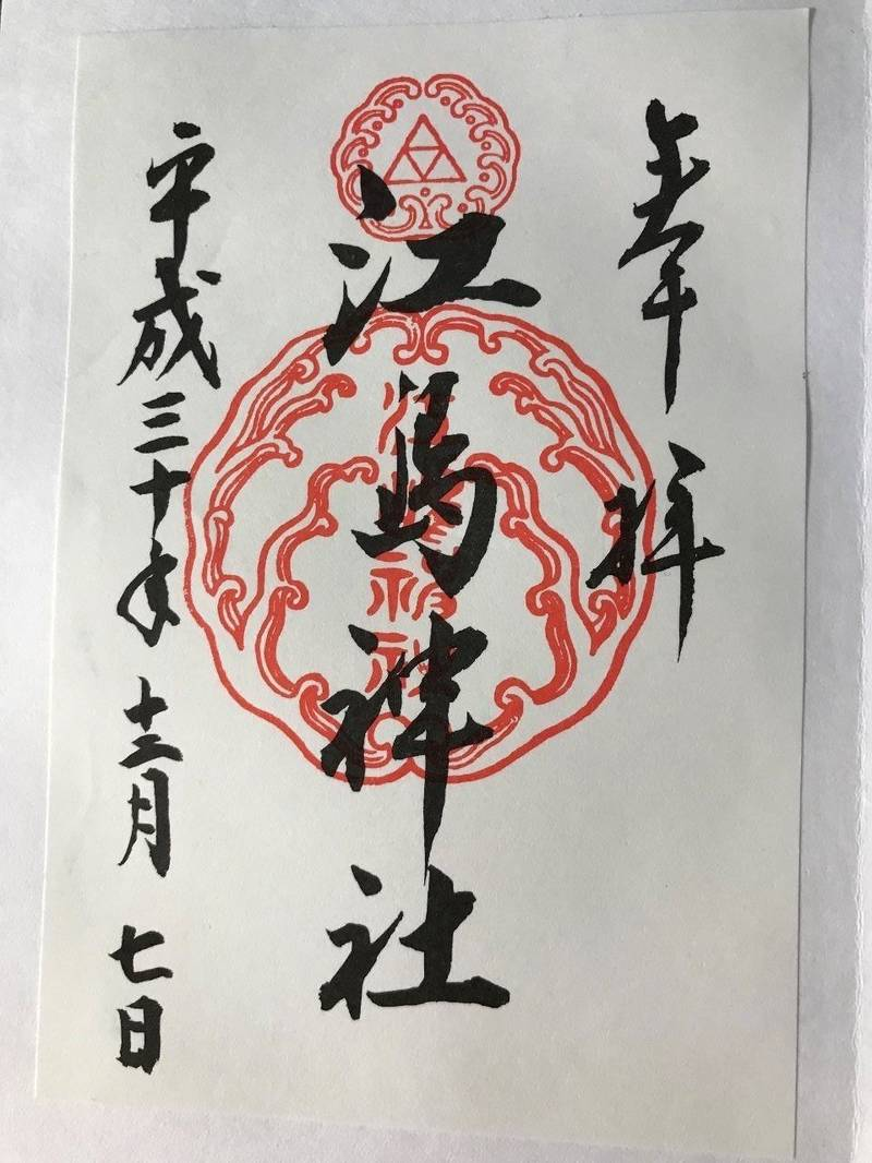 江島神社 - 藤沢市/神奈川県 の御朱印。仕事で江の島... by とし | Omairi(おまいり)