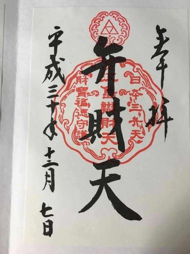 江島神社 - 藤沢市/神奈川県 の御朱印。江の島へ行っ... by とし | Omairi(おまいり)