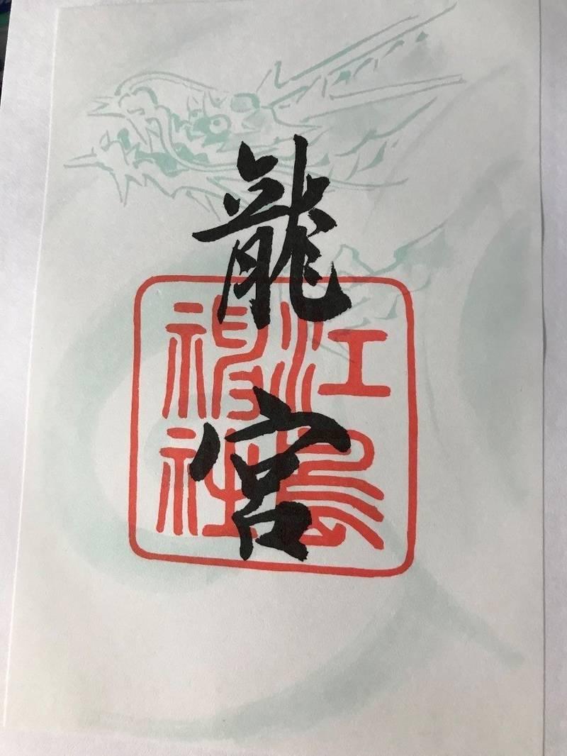 江島神社 - 藤沢市/神奈川県 の御朱印。現在、江島神... by とし | Omairi(おまいり)