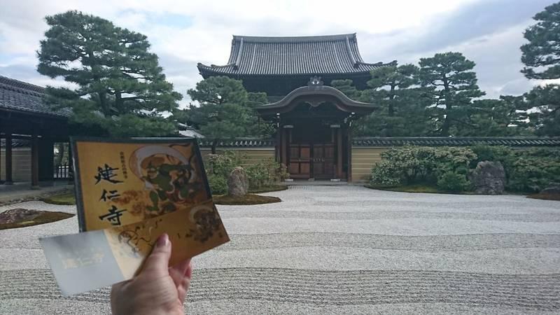 建仁寺 - 京都市/京都府 の見どころ。建仁寺のお庭。... by ぇむた。 | Omairi(おまいり)