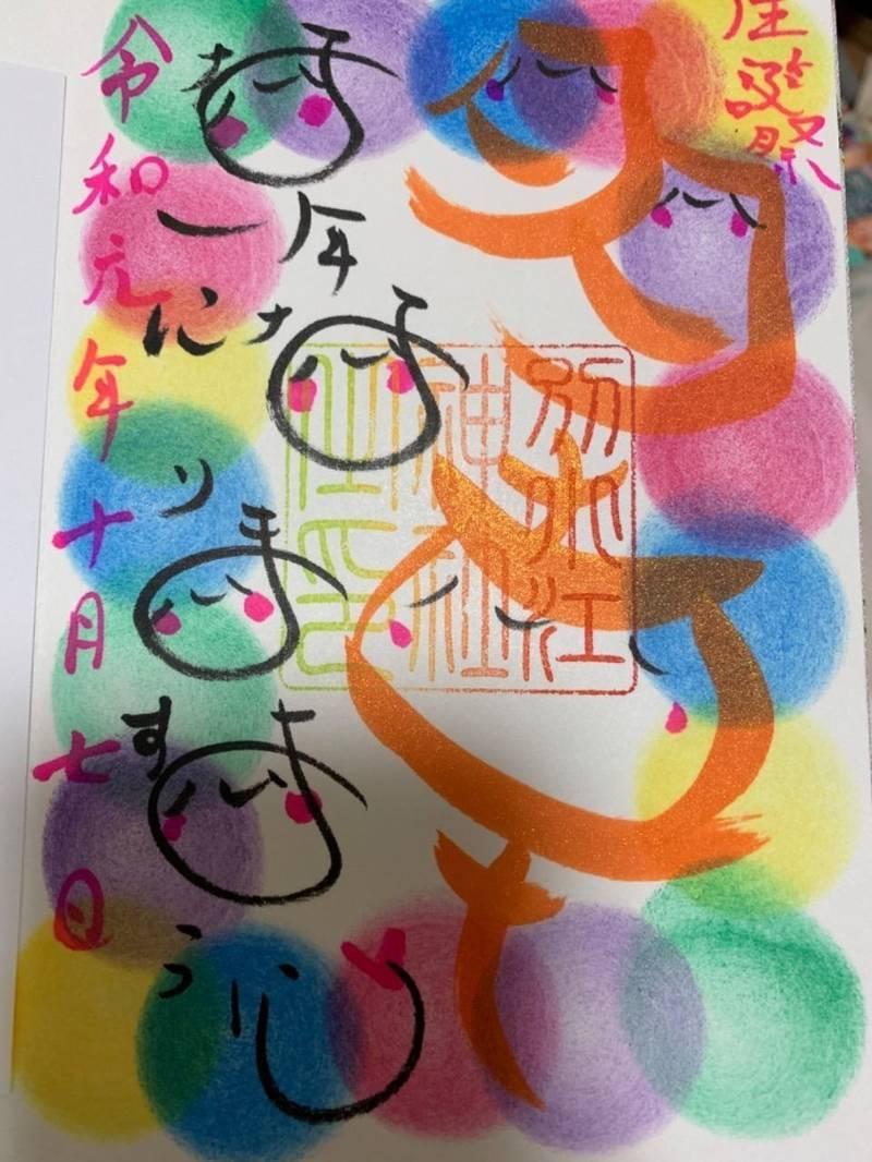 別小江神社 - 名古屋市/愛知県 の御朱印。誕生日月で... by oh祭梨花 | Omairi(おまいり)